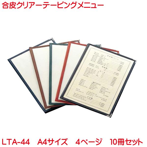 クリアテーピングメニュー A4サイズ 4ページ LTA-44 10冊セット 業務用 メニューカバー A4サイズのメニューブック 飲食店 メニューブック 激安メニューブック メニューブック A4 お品書き メニュー入れ
