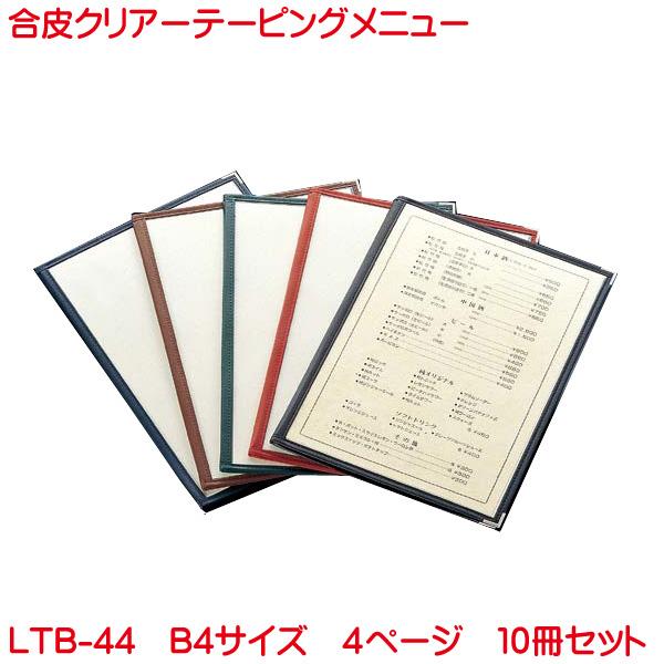 クリアテーピングメニュー B4サイズ 4ページ LTB-44 10冊セット 業務用 メニューカバー B4サイズのメニューブック 飲食店 メニューブック 激安メニューブック メニューブック B4 お品書き メニュー入れ