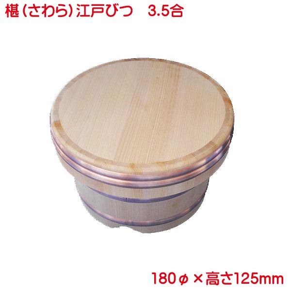 おひつ 木製 江戸びつ 3.5合 サワラ製 日本製 業務用 おひつ 木製おひつ 江戸びつ 木製 さわら サワラ