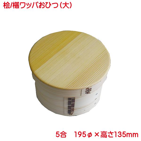 おひつ 電子レンジ対応 日本製 5合 木製 ひのき わっぱおひつ 大サイズ 5合 電子レンジ