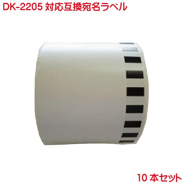 DK-2205 ブラザー 互換品 互換ラベル 長尺紙テープ 大 DK2205 10本セット 対応機種 P-touch ピータッチ ラベル QL-550 QL-580N QL-650TD QL-700 QL-720NW QL-800 QL-820NWB QL-1050 TypeA 対応