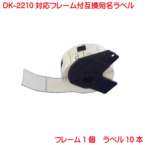 DK-2210 ブラザー 互換ラベル 長尺紙テープ DK2210 10本セット フレーム付き 対応機種 P-touch ピータッチ QL-550 QL-580N QL-650TD QL-700 QL-720NW QL-800 QL-820NWB QL-1050 TypeA 対応