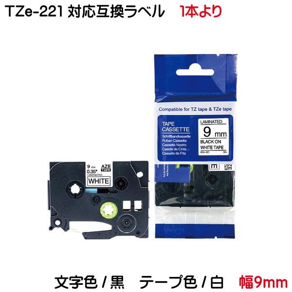 TZe-221 TZeテープ ピータッチキューブ用 互換テープカートリッジ 9mm 白地 黒文字 TZe-221対応 お名前シール 名前シール マイラベル ラベルライター 汎用 ピータッチ テープ P-TOUCH CUBE対応