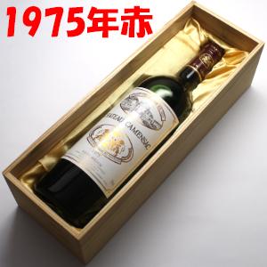 【送料無料】シャトー・カマンサック 赤 [1975]750ml【木箱入り】ボルド-第5級格付