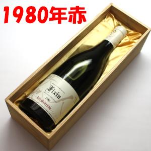 1980年(昭和55年)[1980] 赤ワイン誕生年 生まれ年ワイン木箱に「御祝」「感謝」「Happy Birthday」の文字入れできます。 結婚式誕生日プレゼント 【送料無料】フィサン・ルージュ(赤)[1980] ルー・デュモン・レア・セレクション750ml【木箱入り】
