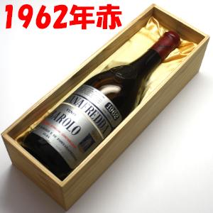 バローロ[1962]フォンタナフレッダ 750ml【木箱入り】【送料無料】ラベルに破れがあります。
