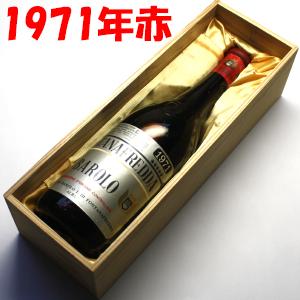 バローロ[1971]フォンタナフレッダ 750ml【木箱入り】赤ワイン【送料無料】
