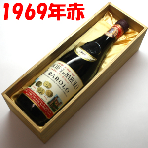 【送料無料】バローロ[1969]マルケージ750ml【木箱入り】