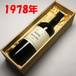 [1978]モーリー アーキビスト750ml(甘口) 【木箱入り】