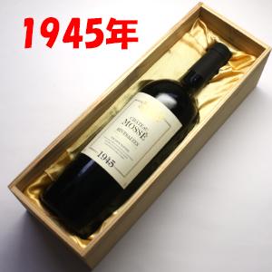 【送料無料】リヴザルト [1945] シャトー・ムセ 750ml (甘口)【木箱入り・包装】1945年(昭和20年)