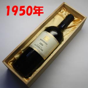 1950年(昭和25年)生まれの (甘口)ワイン木箱に、「御祝」「感謝」「Happy Birthday」の文字入れできます。 ドメーヌ・ド・ラ・ソビランヌ リヴザルト[1950]750ml【木箱入り】