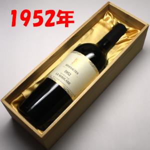 【送料無料】リヴザルト [1952] ドメーヌ・ド・ラ・ソビランヌ 750ml (甘口)【木箱入り】1952年(昭和27年)のワイン