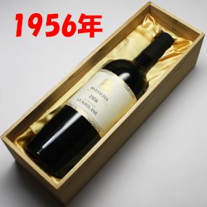 【送料無料】リヴザルト[1956]ソビランヌ750ml【木箱入り】(甘口)還ン