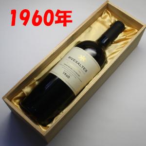 ドメーヌ・ラクラッセ リヴザルト [1960] 750ml (甘口)1960年(昭和35年)生まれのワイン【木箱入り】