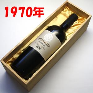 【送料無料】リヴザルト[1970]リヴェイラック 750ml【木箱入り】
