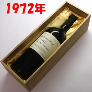 リヴザルト[1972]ドメーヌ・カズノーブ 750ml (甘口)【木箱入り】【送料無料】