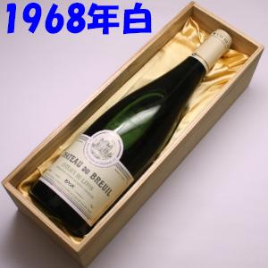 【送料無料】コトー・ド・レイヨン [1968] シャトー・デュ・ブルイユ750ml(白甘口)【木箱入り】