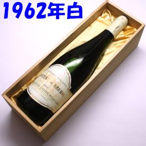 [1962] コトー・ド・レイヨン (白甘口) 【送料無料】 【木箱入り】 シャトー・デュ・ブルイユ750ml