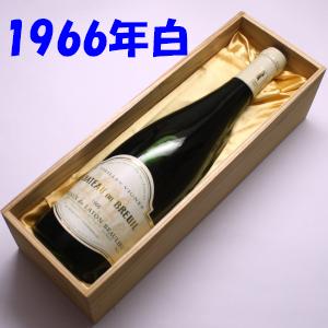 【送料無料】コトー・ド・レイヨン [1966] シャトー・デュ・ブルイユ750ml(白甘口)【木箱入り】