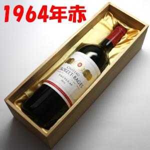 【送料無料】シャトー・クロワゼ・バージュ 赤 [1964]750ml【木箱入り】ポイヤック第5級格付