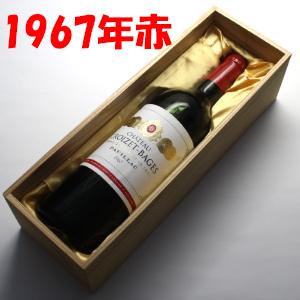 【送料無料】シャトー・クロワゼ・バージュ 赤 [1967]750ml【木箱入り】ポイヤック第5級格付