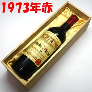 [1973](昭和48年)ドメーヌ・ド・ヴィオー750ml 赤ワイン ボルドー地方 ラランドポムロル地区【木箱入り】