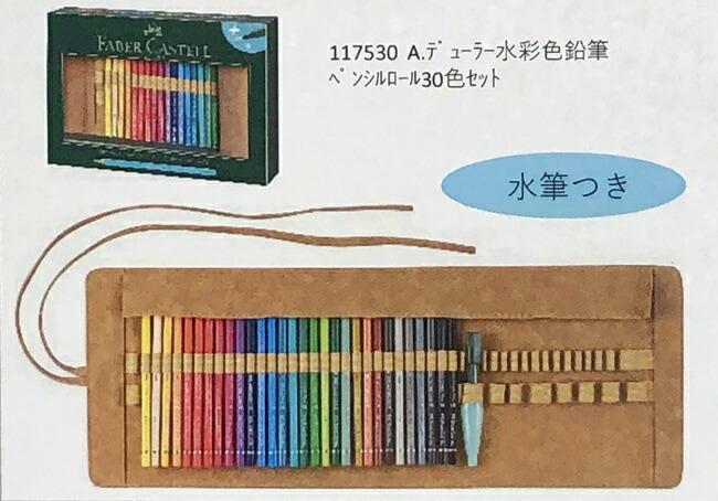 FABER-CASTELLファーバーカステル アルブレヒトデューラー水彩色鉛筆ペンシルロール30色セット 水筆付き #117530