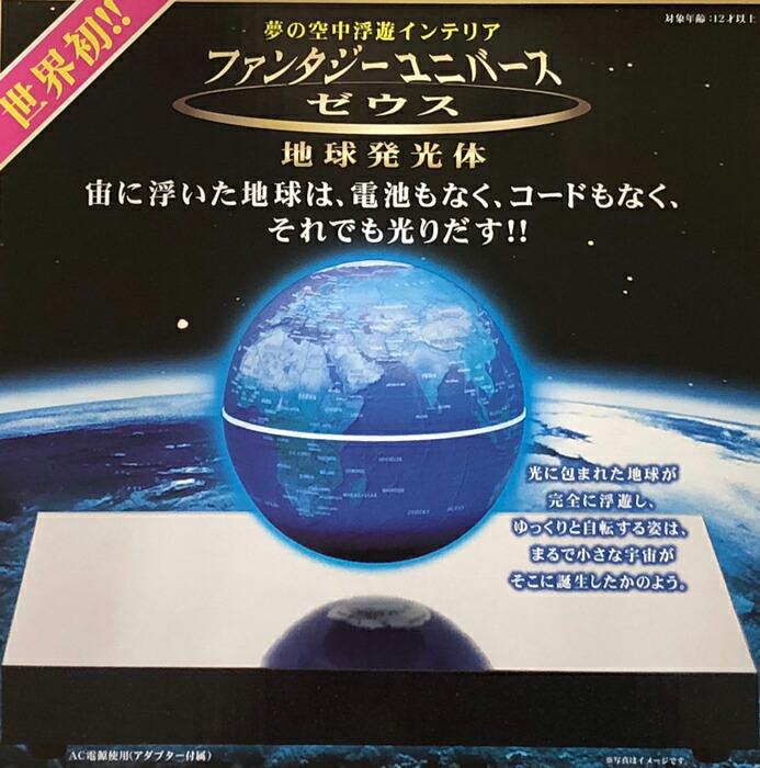 宙に浮く地球儀  テンヨー  ファンタジーユニバース ゼウス  地球発光体