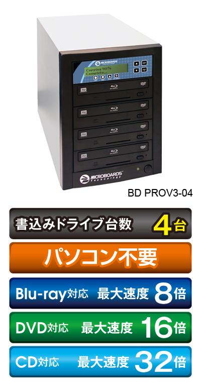 【書込みドライブ4台!】【パソコン不要でCD・DVD・BD大量コピー可能!】【CDコピー・DVDコピー・BDコピー・CDダビング・DVDダビング・BDダビング・自動コピー・大量コピー】ブルーレイデュプリケーターBD PROV3-04