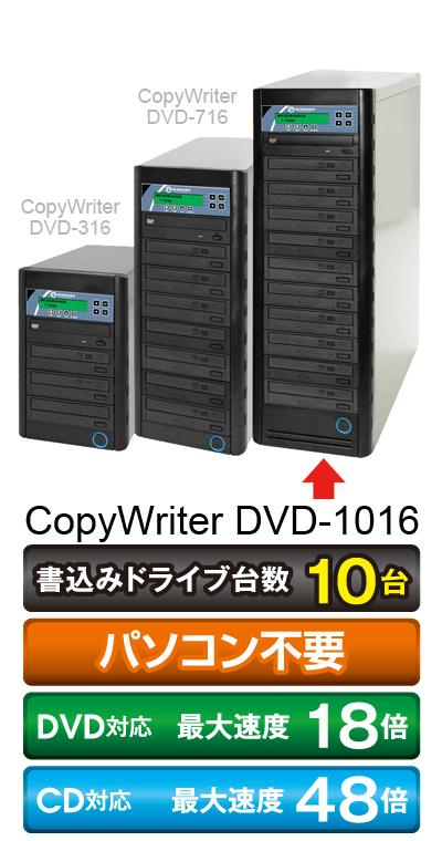 【書込みドライブ10台!】【パソコン不要でCD・DVD大量コピー可能!】【CDコピー・DVDコピー・CDダビング・DVDダビング・自動コピー・大量コピー】DVD・CDデュプリケーターCopyWriterDVD-1016