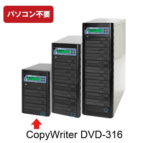 【書込みドライブ3台!】【パソコン不要でCD・DVD大量コピー可能!】【CDコピー・DVDコピー・CDダビング・DVDダビング・自動コピー・大量コピー】DVD・CDデュプリケーターCopyWriterDVD-316
