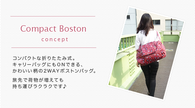 Foldable Boston bag for travel compact bag shopping bag bags (attachable suitcase and carry case) ladies ladies ladies cute lovely fashion 10P03Sep16