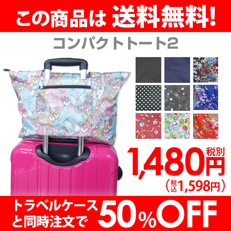 ★LADYS★TRAVELGOODS★Cute cute folding tote bag for travel folding コンパクトトート bag (suitcase and carry case can be mounted) shopping bags eco bags women's ladies fashionable 10P13oct13_b