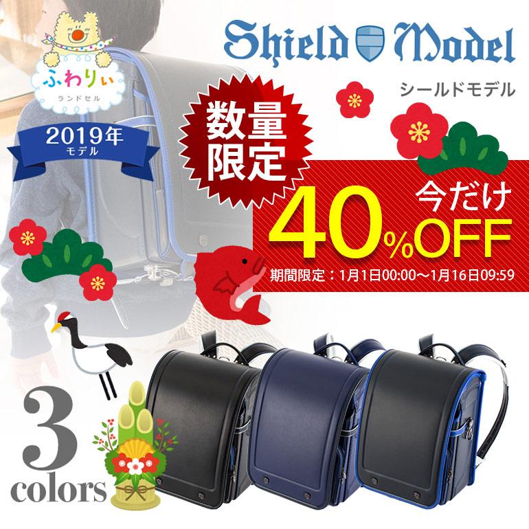 福袋 ランドセル ふわりぃ シールドモデル  男の子 2019年 日本製 A4フラットファイル対応 クラリーノ 大容量 人気 保証付き 軽量