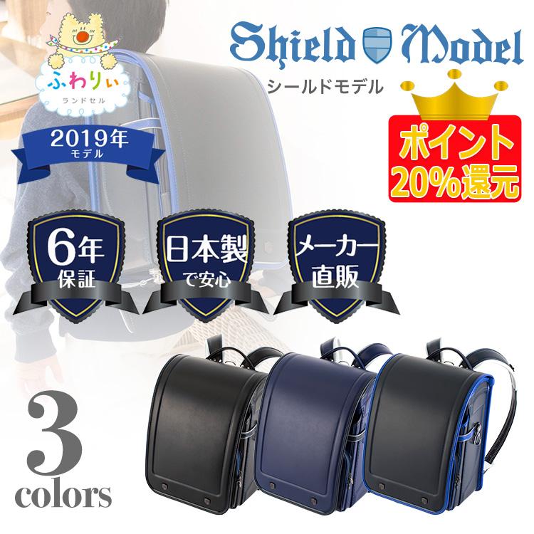 ランドセル ふわりぃ シールドモデル  男の子 2019年 日本製 A4フラットファイル対応 クラリーノ 大容量 人気 保証付き 軽量