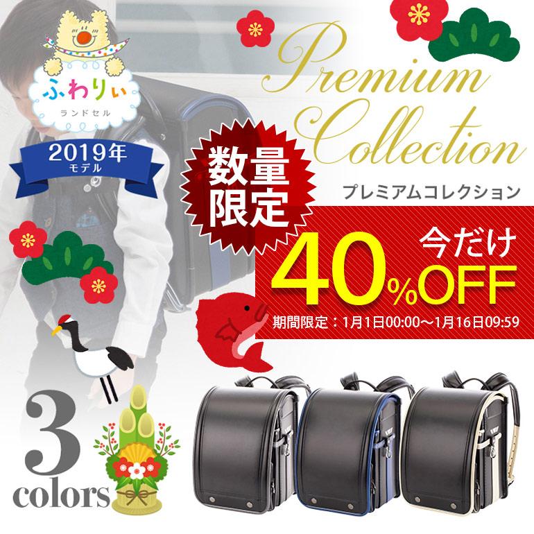 福袋 ランドセル ふわりぃ プレミアムコレクション 男の子  タフロック    2019年 日本製 A4フラットファイル対応 クラリーノ 大容量 人気 保証付き 軽量