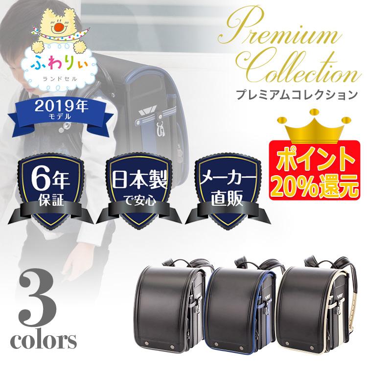 ランドセル ふわりぃ プレミアムコレクション 男の子  タフロック    2019年 日本製 A4フラットファイル対応 クラリーノ 大容量 人気 保証付き 軽量