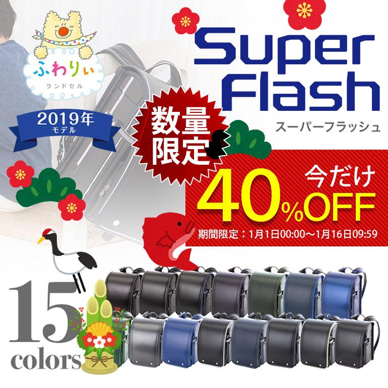 福袋 ランドセル ふわりぃ スーパーフラッシュ 男の子  タフロック    2019年 日本製 A4フラットファイル対応 クラリーノ 大容量 人気 保証付き 軽量