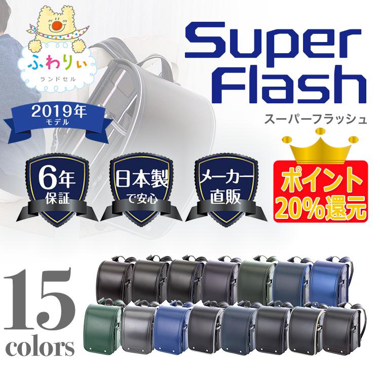 ランドセル ふわりぃ スーパーフラッシュ 男の子  タフロック    2019年 日本製 A4フラットファイル対応 クラリーノ 大容量 人気 保証付き 軽量