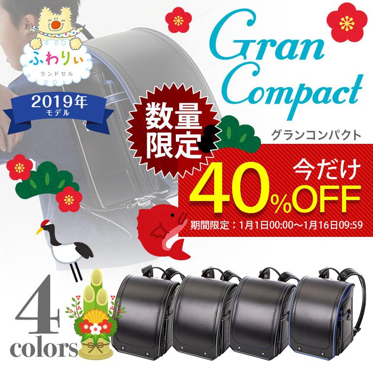 福袋 ランドセル ふわりぃ グランコンパクト 男の子  タフロック   男の子 2019年 日本製 A4フラットファイル対応 クラリーノ 大容量 人気 保証付き 軽量
