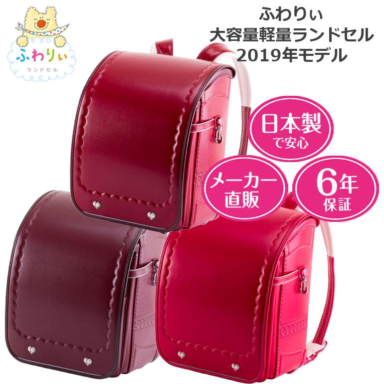 ランドセル ふわりぃ 大容量軽量ランドセル コンパクト 女の子用 ピンク ブラウン カーマイン  2019年 日本製 A4フラットファイル対応 クラリーノ 大容量 人気 保証付き 軽量