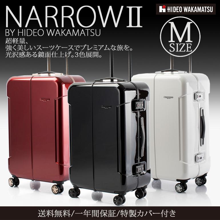 スーツケース Mサイズ 中型 ナロー2 ヒデオワカマツ キャリーケース 旅行かばん HIDEO WAKAMATSU 軽量 TSAロック【送料無料/1年保証】