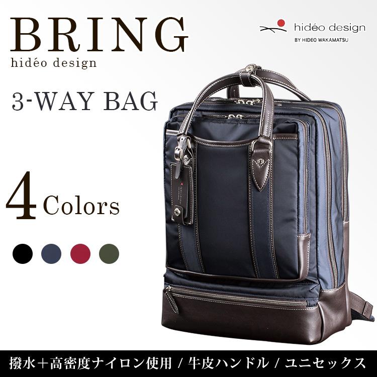 ビジネスバッグ 3way 通勤 バッグ ショルダー バックパック メンズ 紳士バッグ HIDEO WAKAMATSU ヒデオワカマツ ブリング A4対応  【送料無料】