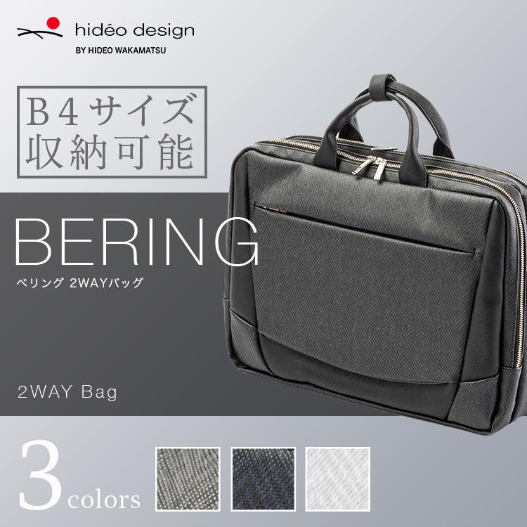 ビジネスバッグ メンズ 紳士バッグ HIDEO WAKAMATSU ヒデオワカマツ ベリング ダブル リュック 2WAY A4 B4対応 【送料無料】
