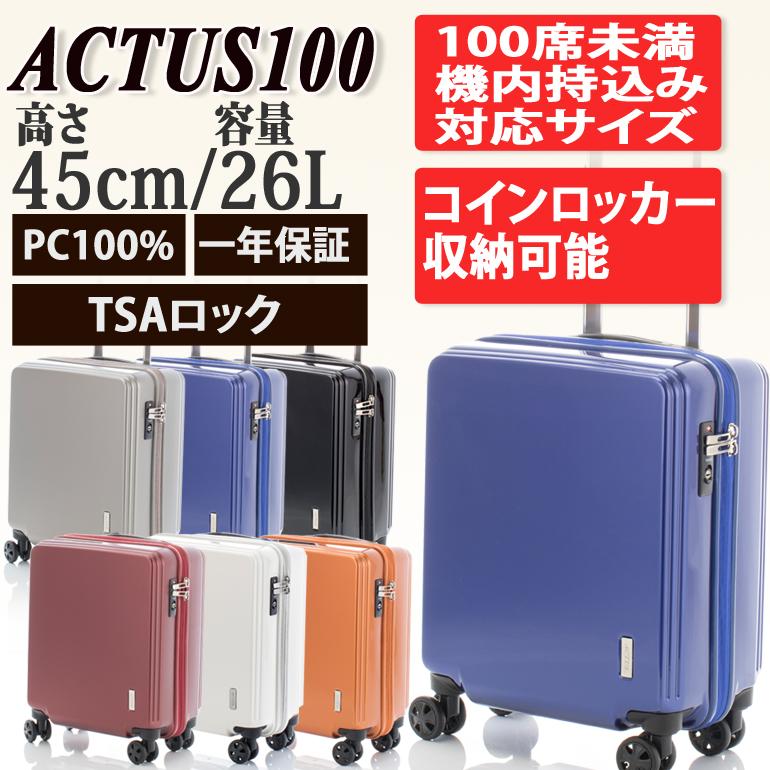 スーツケース 機内持込 コインロッカーサイズ キャリーケース 小型 Sサイズ 軽量 アクタス100 ACTUS100 キャビンサイズ TSAロック 旅行バッグ トランク 鏡面4輪 【送料無料/1年保証】