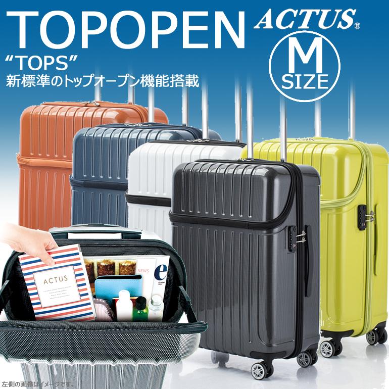スーツケース トップオープン Mサイズ 中型 軽量 アクタス topopen トップオープンジッパーハード ACTUS TSAロック 旅行バッグ トランク 鏡面4輪 【送料無料/1年保証】