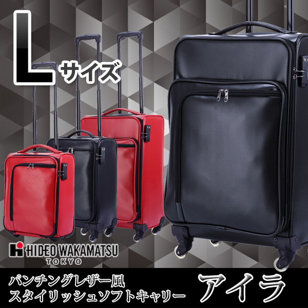 ★【M】FOR3~5DAYSTRIP(~59L)s★IRA carrying case carry bag HIDEO WAKAMATSU Hideo Wakamatsu perforated leather wind SoftCare IRA 4 wheel large L size for 10P10Nov13