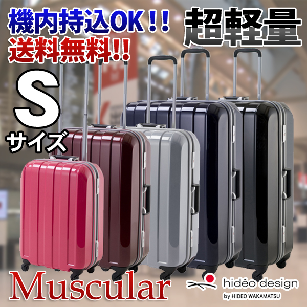 ★【S】 CARRY-ONSIZEh★SUITCASE★Suitcase carry case HIDEO WAKAMATSU frame type and lightest PC 100% mirror muscular in-flight carry-on small 4-wheel S size for 10P13oct13_b fs3gm