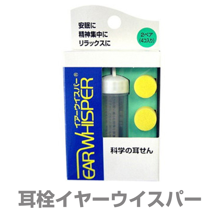 ★TRAVELGOODS★Handy on the trip! Soft earplugs 'イヤーウィスパー' earplugs みみせん travel equipment travel toy domestic travel overseas travel as cabin convenient comfort fs3gm