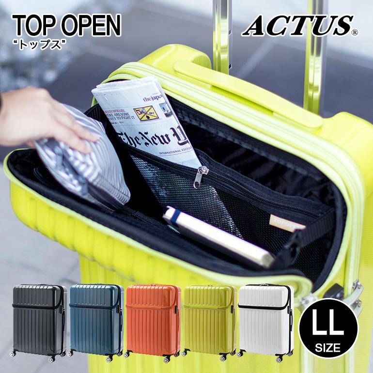 スーツケース トップオープン LLサイズ 中型 軽量 アクタス topopen トップス トップオープンジッパーハード ACTUS TSAロック 旅行バッグ トランク 鏡面4輪 【送料無料 1年保証】【gwtravel_d19】